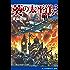 葵の太平洋戦争(3)