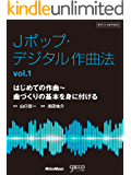 Jポップ・デジタル作曲法オフィシャルテキスト vol.1 はじめての作曲~曲づくりの基本を身に付ける