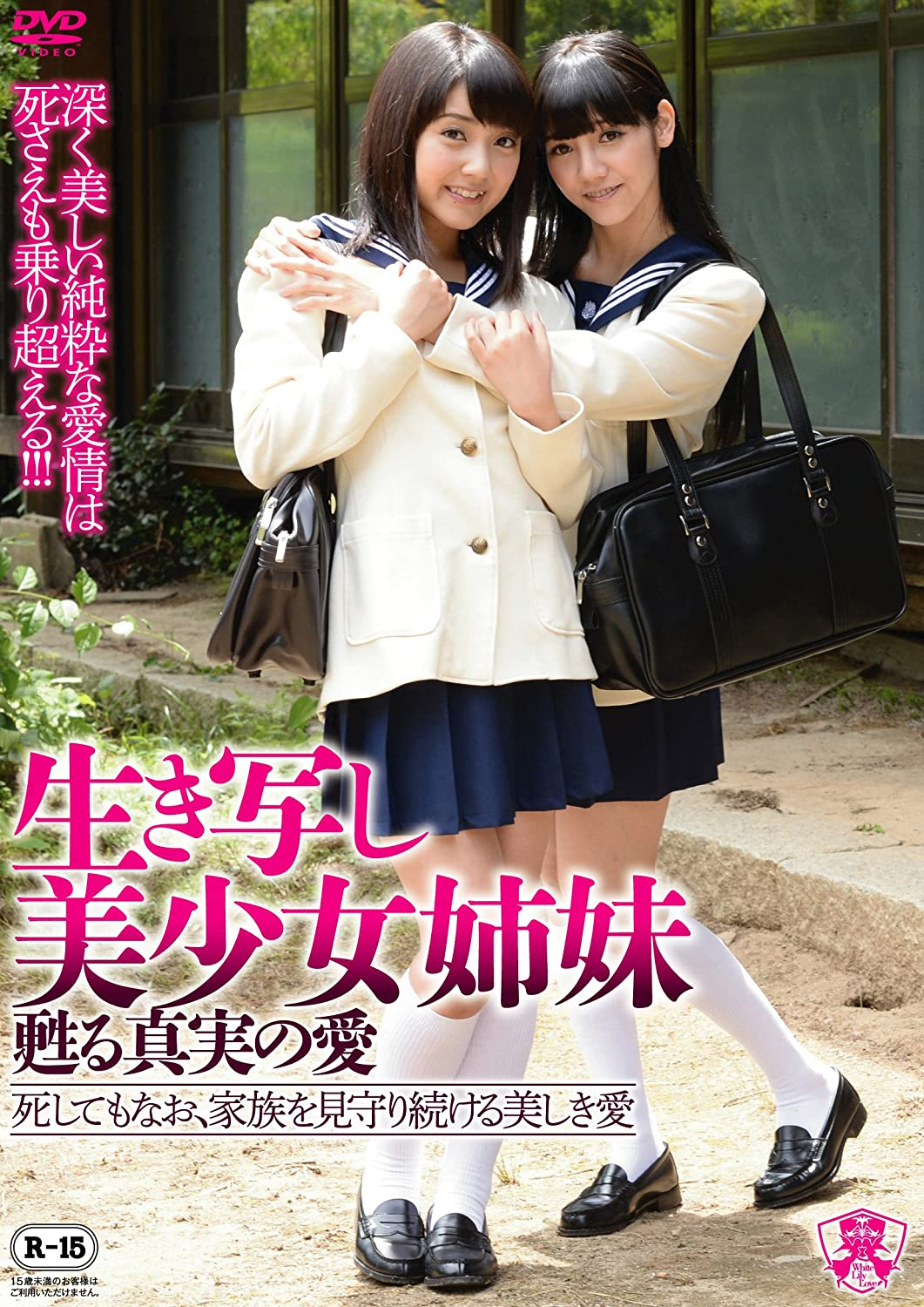 [VRXS-140] (English subbed) Identical Beautiful Sisters Revived Lesbians - Dead But Their Beautiful Love Continues to Protect Their Family -