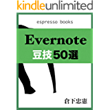 Evernote豆技50選 (Espresso Books)