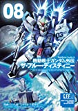 機動戦士ガンダム外伝 ザ・ブルー・ディスティニー(8) (角川コミックス・エース)