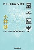 病を根本から治す 量子医学 -古くて新しい魔法の健康法- (veggy books)