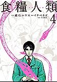 食糧人類-Starving Anonymous-(4) (ヤングマガジンコミックス)