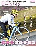 ロードバイク・コンシェルジュ 2016 (ヤエスメディアムック490)