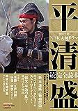 NHK大河ドラマ「平清盛」続・完全読本 (NIKKO MOOK)
