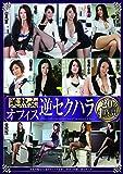 美熟女 オフィス逆セクハラ 20人 4時間 [DVD]