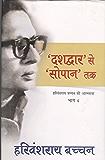 Dashdwar Se Sopan Tak (Bachchan Autobiography)  (Hindi)