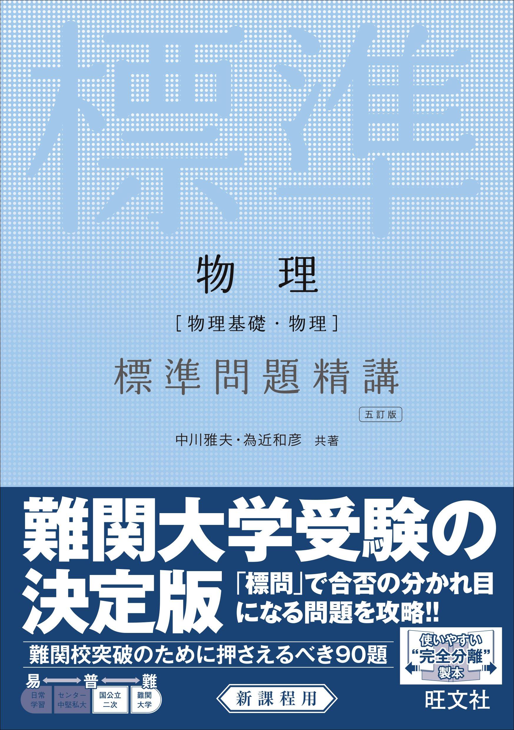 物理のおすすめ参考書・問題集『物理 標準問題精講』