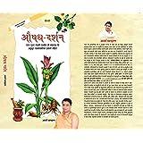 Aushad Darshan (Hindi)