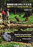 動物園を魅力的にする方法: 展示デザイン における12のル ール