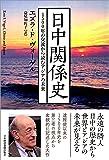 日中関係史 1500年の交流から読むアジアの未来
