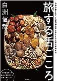旅する舌ごころ: 白洲次郎・正子、小林秀雄の思い出とともに巡る美食紀行