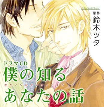 boku no shiru anata no hanashi drama cd