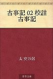 古事記 02 校註 古事記