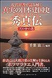 現代辞書で読み解く 真実の日本建国史・秀真伝【ホツマツタヱ】  天【あめ】の世の巻