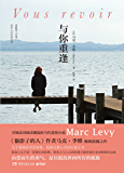 与你重逢(继《偷影子的人》后马克李维浪漫之作,带领法国阅读潮流的当代爱情小说。由爱而生的勇气,足以抵抗世间所有的孤独) (博集外国文学书榜系列)