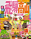 るるぶ飛騨高山 白川郷'20 (るるぶ情報版(国内))