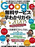 Google無料サービス早わかりガイド2020 (これ1冊で知る!グーグル無料サービスの殿堂!)