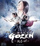 映画「GOZEN-純恋の剣-」 [Blu-ray]