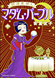 開運貴婦人 マダム・パープル (中) (ぶんか社コミックス)