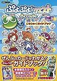 ぷよぷよ!!クエストアーケード こうりゃくガイドブック (ホビージャパンMOOK 585)