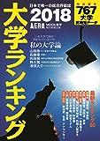 大学ランキング 2018 (AERAムック)