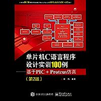 单片机C语言程序设计实训100例——基于PIC+Proteus仿真(第2版)