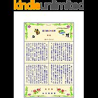 The world of Soseki NATSUME Kusamakura old version (Japanese Edition)