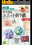 四季を彩る すてきなユニット折り紙 ~作って飾れる64種~ コツがわかる本