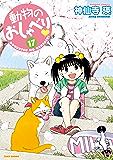動物のおしゃべり (17) (バンブーコミックス 4コマセレクション)