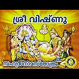 Sri Lalitha Sahasranama Stotram-Namavali (Malayalam Edition) eBook
