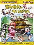 室町時代のサバイバル (歴史漫画サバイバルシリーズ7)