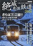 絶滅危惧鉄道2018 (イカロス・ムック)