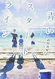 青いスタートライン (ノベルズ・エクスプレス)