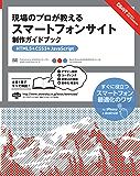現場のプロが教える スマートフォンサイト 制作ガイドブック [HTML5&CSS3&JavaScript]