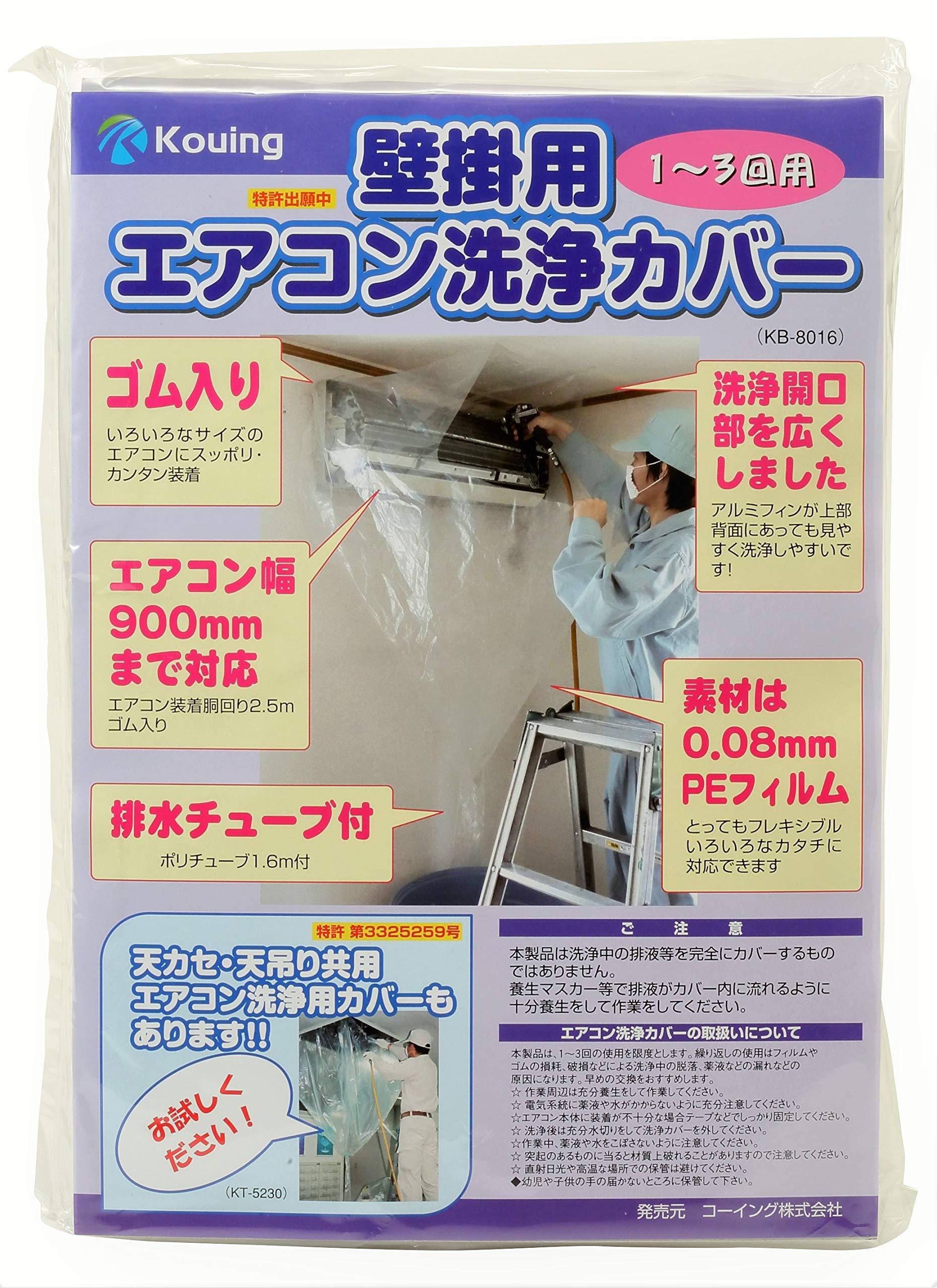 壁掛用 エアコン洗浄カバー KB-8016 product image