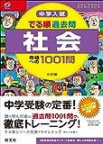 中学入試 でる順過去問 社会 合格への1001 問 三訂版 (中学入試でる順)
