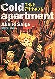 Cold apartment (ぶんか社コミックス)