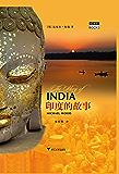 印度的故事(IMDB评分高达8.7的BBC经典纪录片的图书)