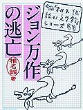 ジョン万作の逃亡 「椎名誠 旅する文学館」シリーズ