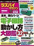 ラズパイマガジン 2019年10月号 (日経BPパソコンベストムック)