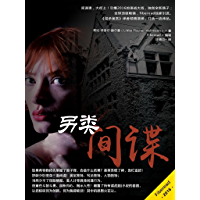 The Incidental Spy (Chinese Edition) book cover