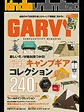 ガルヴィ 2017年 4月号 [雑誌]