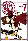 変ゼミ(7) (モーニングコミックス)