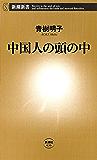 中国人の頭の中(新潮新書)