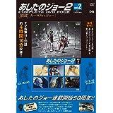 あしたのジョー2COMPLETE DVD BOOK VOL.2 (<DVD>)