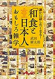 「和食と日本人」おもしろ雑学 (だいわ文庫)