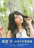 雨宮天ファースト写真集 ソライロ~青と旅する~