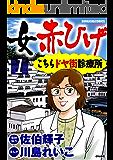 女赤ひげ こちらドヤ街診療所 (1) (本当にあった女の人生ドラマ)
