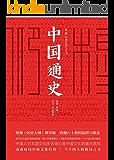 中国通史(钱穆《国史大纲》课堂版,六十年后shou次完整面世!一部打通古今的简明中国史!影响千万人的通史经典。)